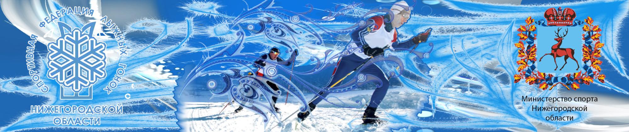 Федерация лыжных гонок НО 52rus